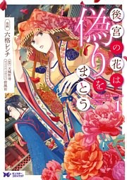 後宮の花は偽りをまとう(コミック) 分冊版 16