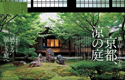 京都、涼の庭