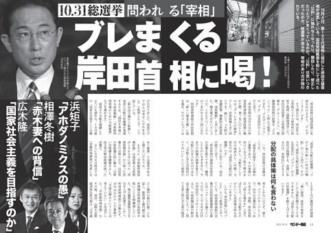 〔岸田首相〕10.31総選挙 問われる「宰相」 ブレまくる岸田首相に喝!