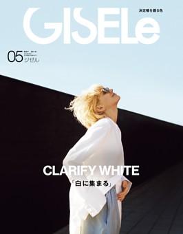 GISELe 2019年5月号