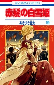 赤髪の白雪姫 19巻