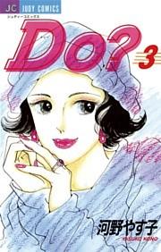 Do(ドゥー)? 3巻