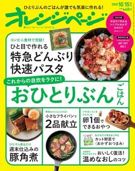 オレンジページ 2020年10月15日増刊号