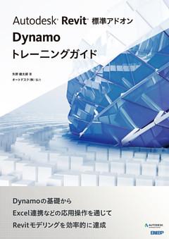 Autodesk Revit 標準アドオン Dynamoトレーニングガイド