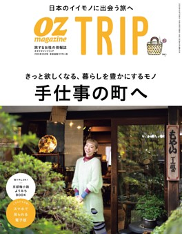 OZmagazineTRIP 2020年秋号