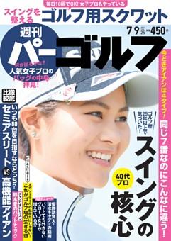 週刊パーゴルフ 2019年7月9日号