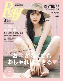 Ray 2019年8月号