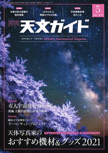 天文ガイド2021年5月号