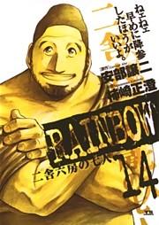RAINBOW -二舎六房の七人- 14巻
