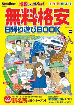 関西ウォーカー特別編集 無料&格安日帰り遊びBOOK