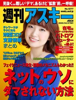 週刊アスキー No.1277(2020年4月7日発行)