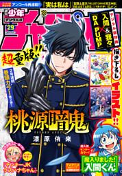 週刊少年チャンピオン2021年29号