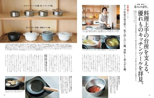 料理上手の台所を支える、優れものキッチンツールを拝見。
