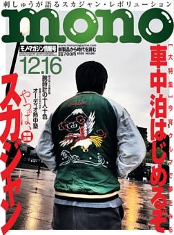 モノ・マガジン 2020 12-16号 NO.861