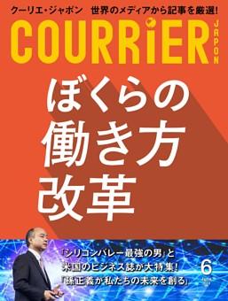 COURRiER Japon 2019年6月号