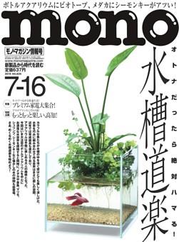 モノ・マガジン 2019 7-16号 NO.830