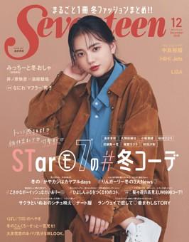Seventeen 2020年12月号