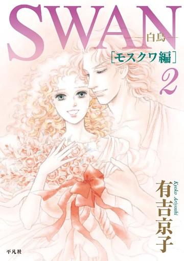 SWAN -白鳥- モスクワ編 2巻