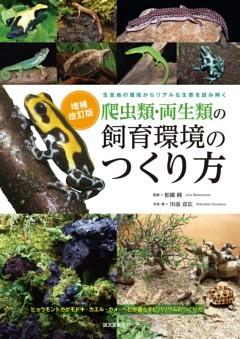 増補改訂 爬虫類・両生類の飼育環境のつくり方生息地の環境からリアルな生態を読み解く