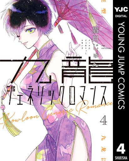 九龍ジェネリックロマンス 4