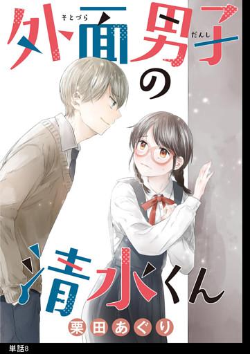 外面男子の清水くん 【単話】(8)