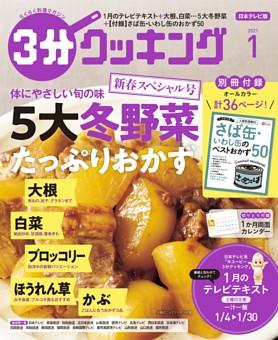 3分クッキング(日本テレビ) 2021年1月号