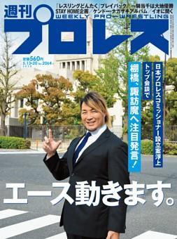 週刊プロレス 2020年5月13&20日合併号