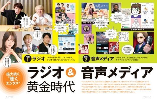 """特集 拡大続く""""聴くエンタメ"""" ラジオ&音声メディア黄金時代"""