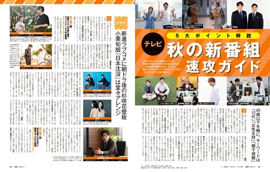 特集 5大ポイント解説【テレビ】秋の新番組速攻ガイド