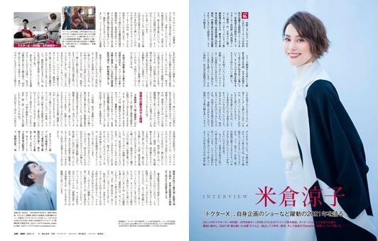 インタビュー 米倉涼子 『ドクターX』、自身企画のショーなど躍動の2021年を語る