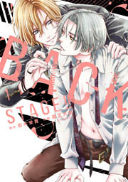 BACK STAGE!! 1【電子特典付き】