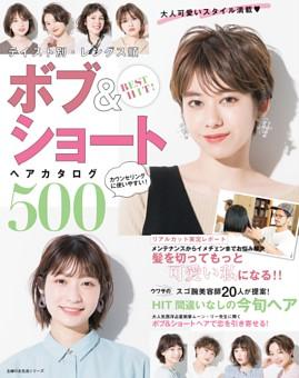 BEST HIT!テイスト別・レングス順 ボブ&ショートヘアカタログ500