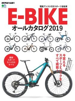 【特典】「E-BIKEオールカタログ2019」表紙