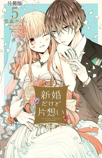 新婚だけど片想い 分冊版(5)
