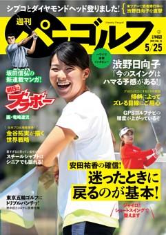 週刊パーゴルフ 2021年5月25日号