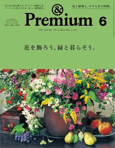 &Premium(アンド プレミアム) 2021年6月号 [花を飾ろう、緑と暮らそう。]