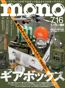 モノ・マガジン 2021 7-16号 NO.875