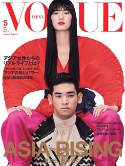 VOGUE JAPAN 2019年5月号