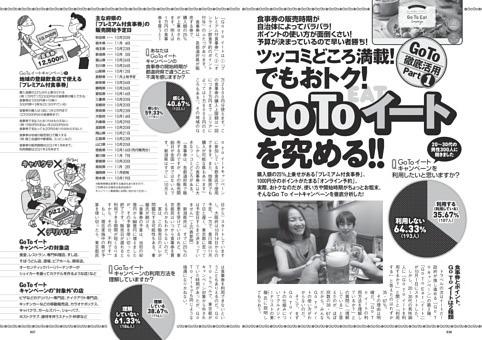 Go To徹底活用Part1 ツッコミどころ満載!でもおトク!「Go Toイート」を究める!!