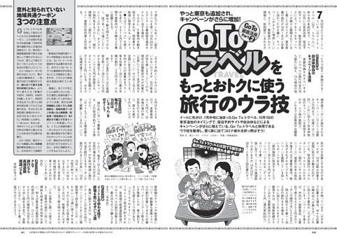 Go To徹底活用Part2 東京追加後、キャンペーンがさらに増加!Go Toトラベルをもっとおトクに使う旅行のウラ技