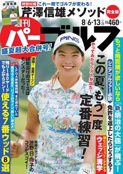 週刊パーゴルフ 2019年8月6日・13日合併号