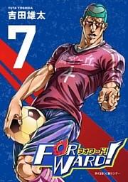 Forward!-フォワード!- 世界一のサッカー選手に憑依されたので、とりあえずサッカーやってみる。 7