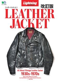 Lightning Archives LEATHER JACKET 改訂版 表紙