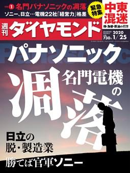 週刊ダイヤモンド 2020年1月25日号