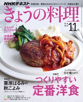 NHK きょうの料理 2019年11月号