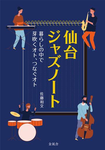 仙台ジャズノート 暮らしの中で芽吹くオト、つなぐオト