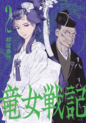 竜女戦記【単行本版】 第2巻