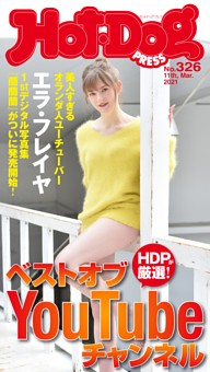 Hot-Dog PRESS No.326 2021/3/11号