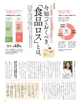 第2特集 知っておきたい、食品ロス。ひと家族、年間6万円の節約に!? 今知っておくべき、「食品ロス」とは。