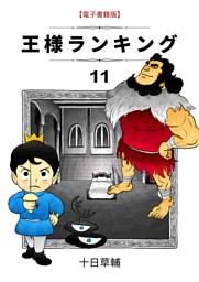 王様ランキング(11)